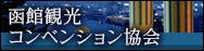 函館観光コンベンション